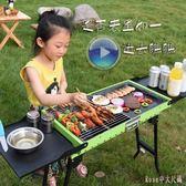 燒烤架戶外加厚 燒烤爐家用野外木炭5人以上全套烤肉工具3碳爐子 FF208【Rose中大尺碼】