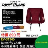 【速捷戶外】CAMP LAND RV-ST960 小浣熊彩蝶椅(貴酒紅). 摺疊椅 露營椅 野餐椅 釣魚椅