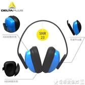 隔音耳罩 代爾塔隔音耳罩睡眠用學習睡覺工業靜音專業防噪音耳罩隔音耳機 爾碩