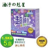 【超神奇】台灣製 萬用酵素潔淨粉 酵素粉 自然分解油汙(1.5kg/盒)(5盒)