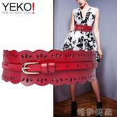 皮帶 YEKO女士牛皮腰封寬時尚簡約鏤空雕刻花針扣腰帶真皮女超腰封裙子 唯伊時尚