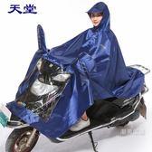 優惠兩天-電動車雨衣男女電瓶車成人雨披單人加大加厚牛津布摩托車雨衣8色