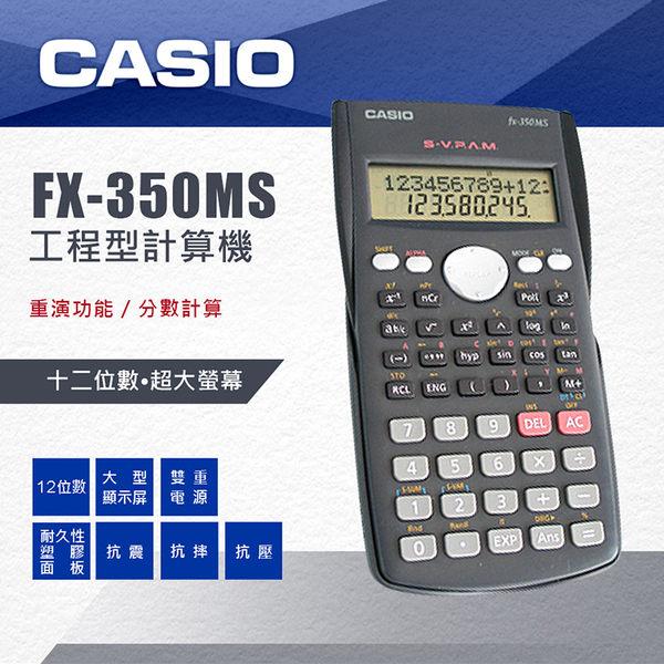 CASIO 卡西歐 計算機專賣店 FX-350MS 工程型計算機 顯示容量:12 記憶器數:9 兩行顯示幕