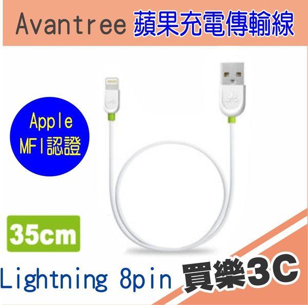 Avantree MFI Lightning 8pin USB Apple認證 充電傳輸線,線長 35cm 傳輸線(TR182),海思代理