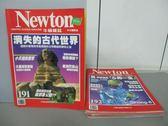 【書寶二手書T1/雜誌期刊_RAC】牛頓_191~194期間_共4本合售_消失的古代世界等