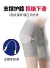 護膝保暖加絨加厚