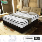IHouse-艾蜜拉 天然乳膠透氣蜂巢三線獨立筒床墊-單大3.5x6.