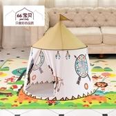 帳篷 兒童帳篷游戲屋 室內家用嬰兒寶寶印第安城堡玩具屋 女孩公主房NMS 源治良品