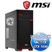 微星Z390平台【小腳怪】Intel i9-9900K   8G/1TB/PHGTX1050 電競機【刷卡分期價】