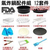 【Love Shop】FDA 8吋氣炸鍋配件12件套 適用5.2L-8L通用款 SGS認證/品夏可用