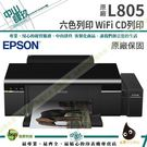 EPSON L805 六色CD無線原廠商...