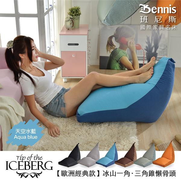 【班尼斯國際名床】~歐洲經典款【冰山一角‧三角錐懶骨頭】沙發/懶骨頭沙發椅/豆豆椅/抬腿枕
