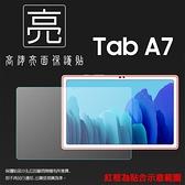 ◇亮面螢幕保護貼 SAMSUNG 三星 Galaxy Tab A7 10.4吋 SM-T500 平板保護貼 軟性 亮貼 亮面貼 保護膜