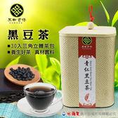 水蘋果居家淨水~快速到貨~即期品出清價~ 青仁黑豆茶(仿木罐)