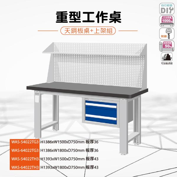 天鋼 WAS-64022TH3《重量型工作桌-天鋼板工作桌》上架組(吊櫃型) 天鋼板 W1800 修理廠 工作室 工具桌
