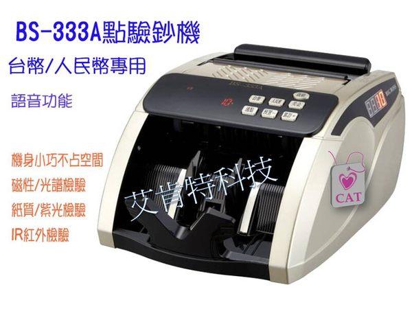 ♥保固2年~原廠代理商~BIG BOSS大當家 BS-333A 台幣/人民幣 專用點驗鈔機