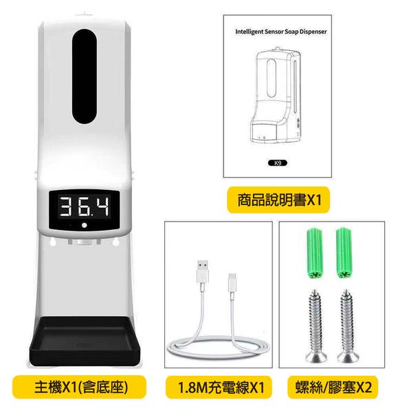●臺灣現貨●《傑博士推薦》K9 Pro三用自動測溫消毒機