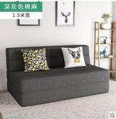 客廳沙發沙發床可折疊多功能兩用小戶型雙人1.5米客廳榻榻米懶人沙發 法布蕾輕時尚igo