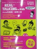 【書寶二手書T1/語言學習_HB7】改過自新學英文:REAL TALKING for Kids Anna和媽媽一起開口說_艾莉哦