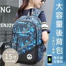 潮流大學生上班族出差旅行大容量USB孔電腦包後背包雙肩包買一送一(胸包)-多色【AAA1205】預購