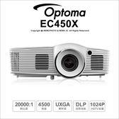 贈高級HDMI★24期免運★加價送布幕 Optoma 奧圖碼 EC450X 免關燈 4500高流明 商務首選