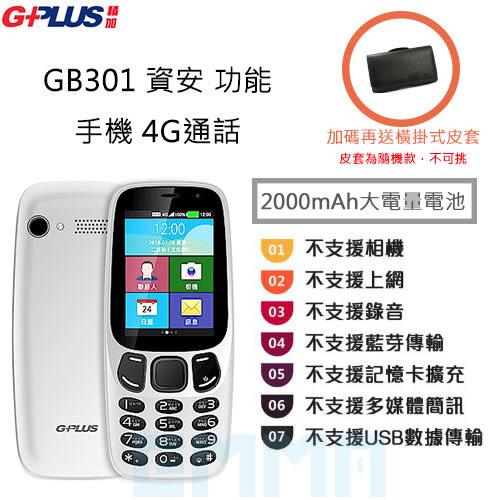 【送皮套+指環支架】G-Plus GB301 資安版 2.4吋 4G VoLTE 通話 2000mAh大電量 無傳輸功能 直立 手機