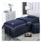 美容床罩高檔美容床罩四件套按摩床罩床單帶洞簡約美容院推拿床洗頭床通用YJT 快速出貨
