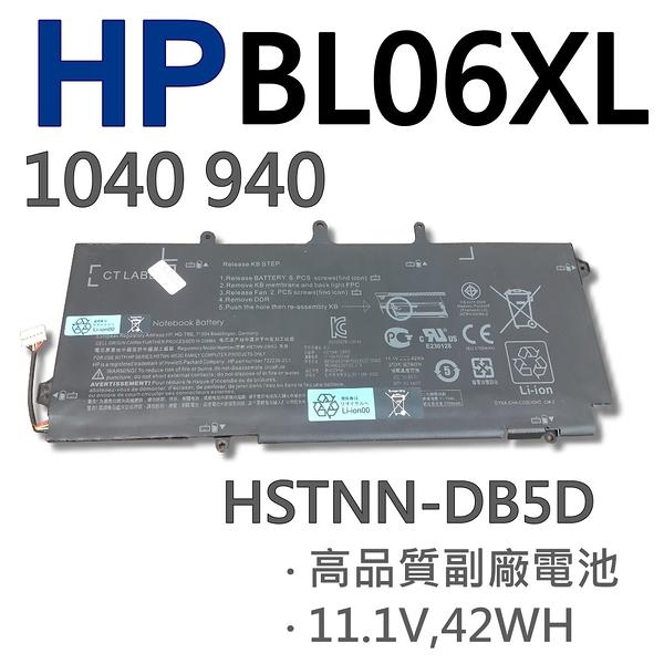 HP BL06XL 6芯 日系電芯 電池 EliteBook Folio Folio 1040 G0 G1 G2 Folio 940 G0 G1 G2