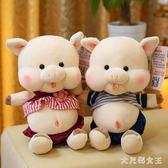 毛絨玩具 豪偉達小豬呼嚕公仔情侶豬豬布娃娃抱枕寶寶玩偶生日禮物 ZJ1195 【大尺碼女王】