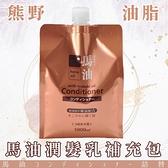 日本品牌【熊野油脂】馬油潤髮乳補充包1000ml