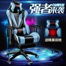 電競椅家用電腦椅舒適久坐主播游戲椅競技賽車椅辦公椅子可躺轉椅【全館免運】