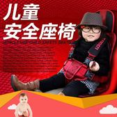 兒童安全座椅汽車用簡易便攜式車載安全帶汽座