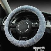 汽車方向盤套保暖短毛絨通用型女把套 歐韓時代