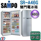 【信源電器】460公升【SAMPO聲寶雙門定頻電冰箱】SR-A46G(S2) / SR-A46G