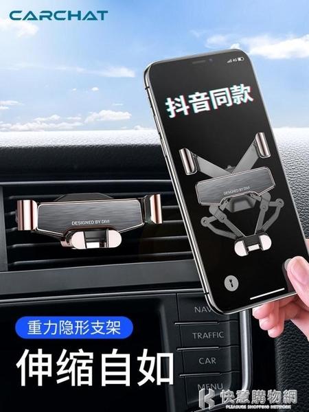 車載手機架汽車用支架導航車上支撐出風口重力支駕萬能通用卡扣式  快意購物網