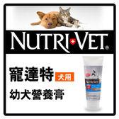 【寵達特】幼犬營養膏3oz(89ml) (F001B01)