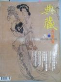 【書寶二手書T5/雜誌期刊_QIZ】典藏古美術_107期_石頭樹屋所藏書畫特別報導等