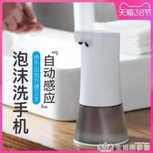 智能洗手液機自動感應器家用兒童乳液瓶洗手機電動泡沫起泡皂液器 生活樂事館