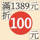 微空間 輕奢華▶▷滿1389現折100