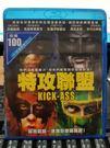 挖寶二手片-Q04-122-正版BD【特攻聯盟】-藍光電影(直購價)