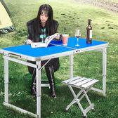 餐桌 折疊桌子擺攤地推桌子折疊家用簡易桌戶外折疊桌椅戶外便攜式jj