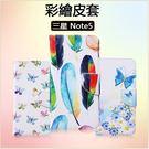 彩繪皮套 三星 Galaxy Note5...