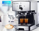 Petrus/柏翠 PE3360 咖啡機家用商用 意式半全自動蒸汽式打奶泡 mks全館滿千折百