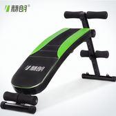 赫朗 仰臥板仰臥起坐健身器材家用健腹板多功能收腹器仰臥起坐板