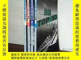 二手書博民逛書店經典武器TOP罕見-10:戰艦、戰鬥機、航空母艦、坦克(四冊合售