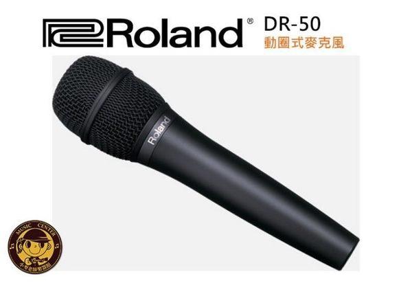 【小麥老師】免運! 樂蘭Roland 一年保固 DR-50 動圈式麥克風 mic 表演 適合收人聲及樂器聲