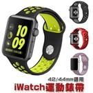 蘋果手錶 iwatch 2 3 4 運動 手環錶帶 金屬不鏽鋼 銀鍊 磁吸 42mm 44mm 手錶帶 apple watch 雙色 矽膠 BOXOPEN