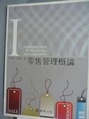 【書寶二手書T7/大學商學_PMX】零售管理概論_周泰華_2/e