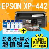 【印表機+墨水送精美好禮組】EPSON XP-442 六合一Wifi雲端超值複合機 擴充插座+T364150~T364450原廠1黑3彩