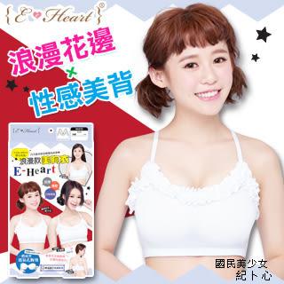 【E‧Heart】.夜寢美胸衣(24H吸濕排汗-浪漫白)